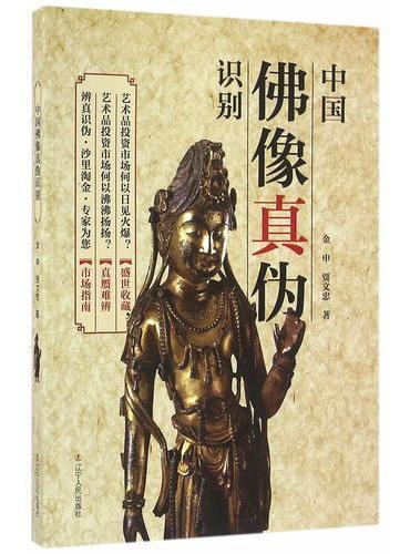 中国佛像真伪识别(新版)