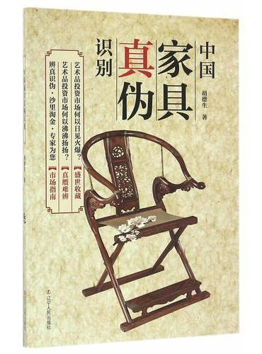 中国家具真伪识别(新版)