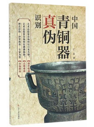 中国玉器真伪识别(新版)