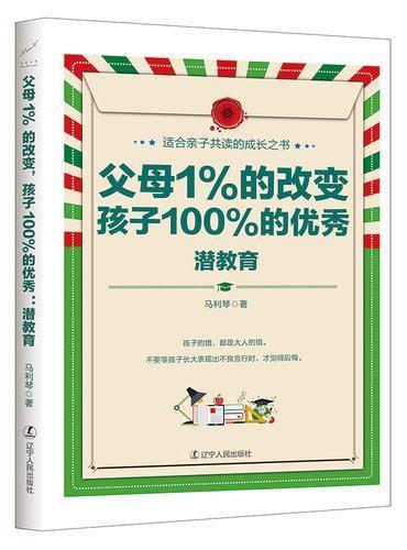 父母1%的改变,孩子100%的优秀:潜教育