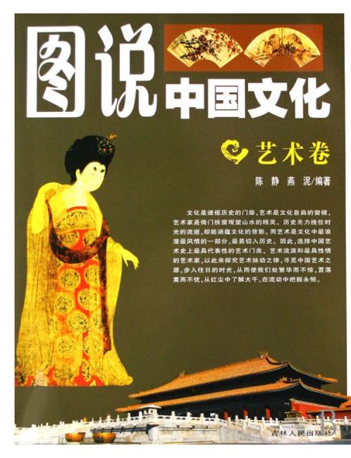 图说中国文化——艺术卷(四色插图版)
