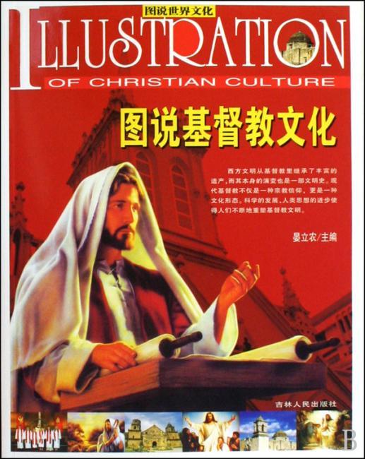 图说世界文化——基督教文化(四色插图版)