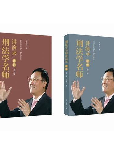 刑法学名师讲演录(第二版)