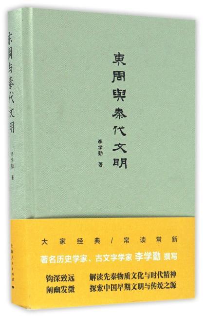 东周与秦代文明