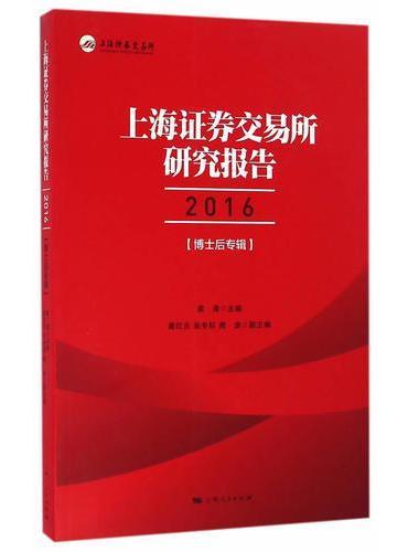 上海证券交易所研究报告2016(博士后专辑)