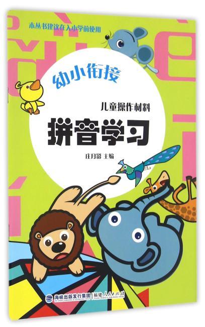 幼小衔接·儿童操作材料·拼音学习