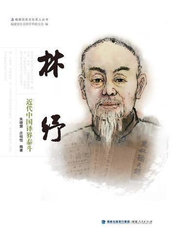 林纾——近代中国译界泰斗