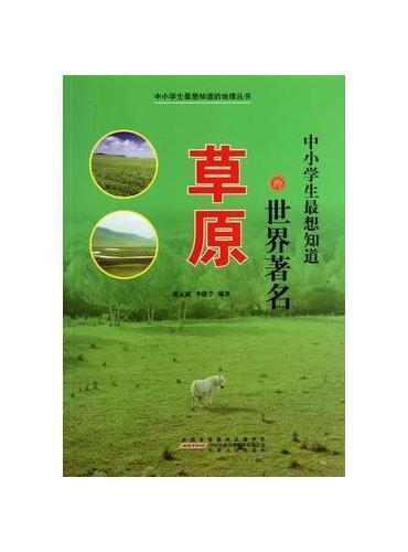 中小学生最想知道的世界著名草原