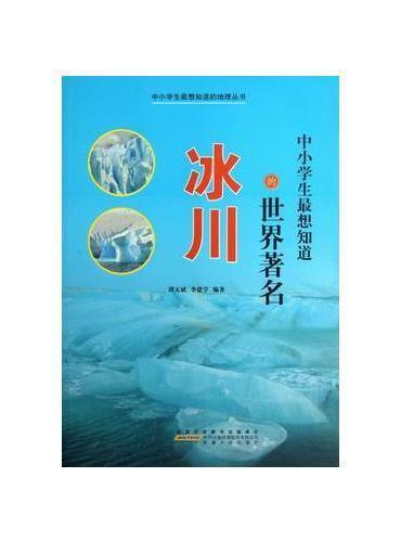 中小学生最想知道的世界著名冰川