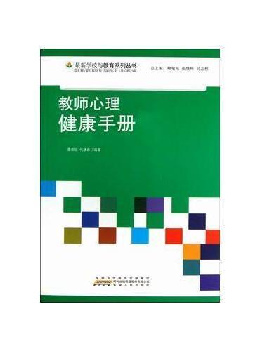 教师心理健康手册