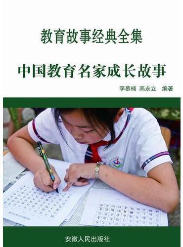 中国教育名家成长故事
