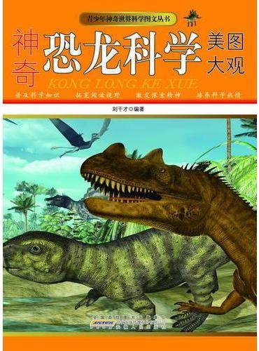 神奇恐龙科学美图大观