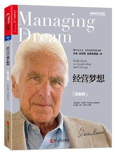 经营梦想(纪念版)(Managing the Dream: Reflections on Leadership and Change