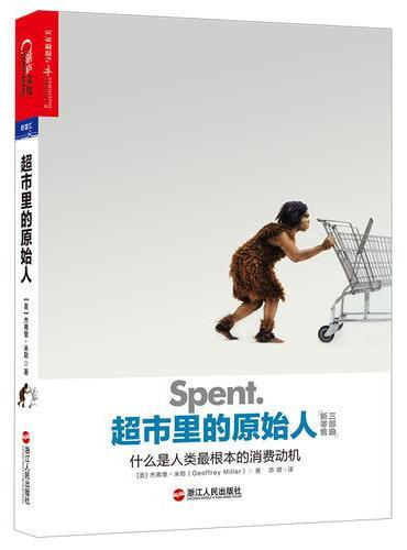 超市里的原始人:什么是人类最根本的消费动机