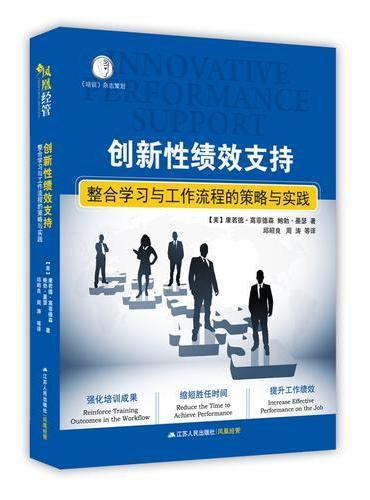 创新性绩效支持:整合学习工作流程的策略与实践