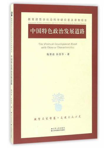 中国特色政治发展道路