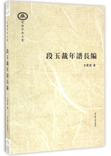 段玉裁年谱长编