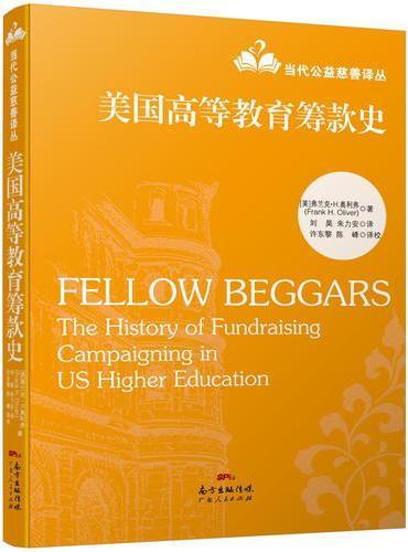 美国高等教育筹款史