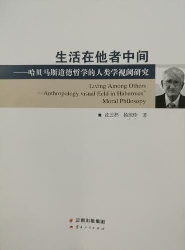 生活在他者中间——哈贝马斯道德哲学的人类学视阈研究