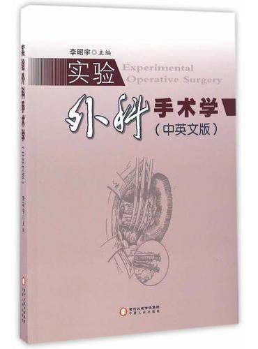 实验外科手术学(中英文版)