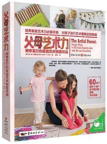 父母艺术力: 简单易行的家庭艺术创造活动