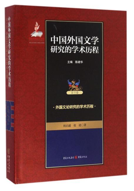 中国外国文学研究的学术历程 :外国文论研究的学术历程