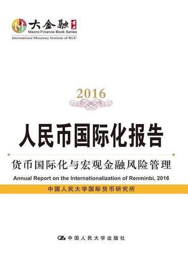 人民币国际化报告(2016)