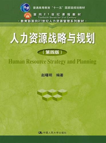 人力资源战略与规划(第四版)(教育部面向21世纪人力资源管理系列教材)