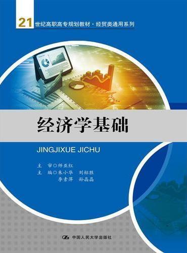 经济学基础(21世纪高职高专规划教材·经贸类通用系列)