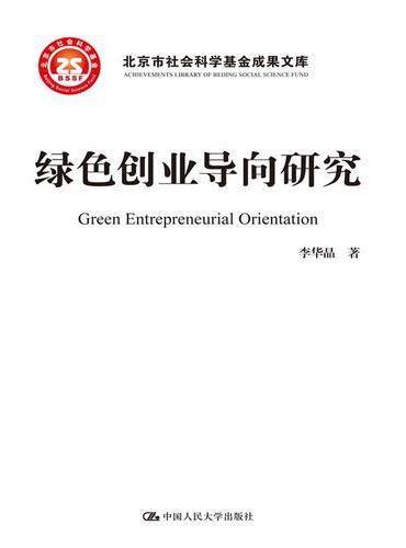 绿色创业导向研究(北京市社会科学基金项目成果文库)