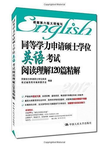 同等学力申请硕士学位英语考试阅读理解120篇精解