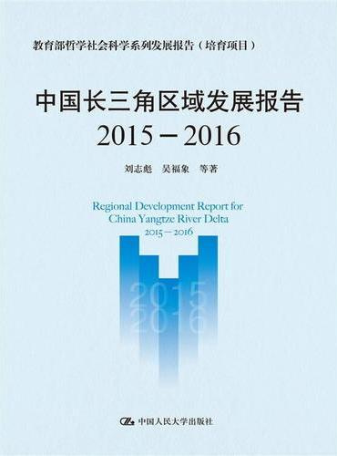 中国长三角区域发展报告(2015-2016)(教育部哲学社会科学系列发展报告(培育项目))