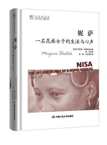 妮萨:一名昆族女子的生活与心声(明德书系·文化译品园)