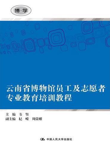 云南省博物馆员工及志愿者专业教育培训教程