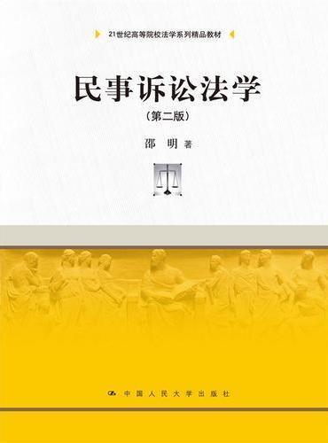 民事诉讼法学(第二版)(21世纪高等院校法学系列精品教材)