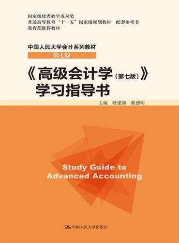 《高级会计学(第七版)》学习指导书(中国人民大学会计系列教材·第七版)