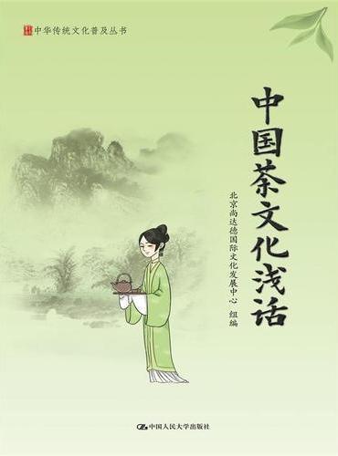 中国茶文化浅话(中华传统文化普及丛书)