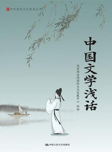 中国文学浅话(中华传统文化普及丛书)