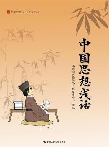 中国思想浅话(中华传统文化普及丛书)