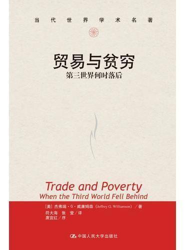 贸易与贫穷:第三世界何时落后(当代世界学术名著)