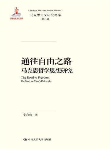 通往自由之路——马克思哲学思想研究(马克思主义研究论库·第二辑)