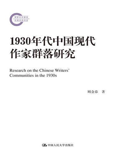 1930年代中国现代作家群落研究(国家社科基金后期资助项目)