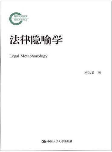 法律隐喻学
