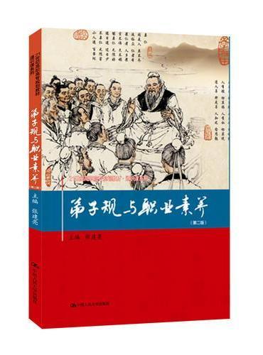 弟子规与职业素养(第二版)(21世纪高职高专规划教材·通识课系列)