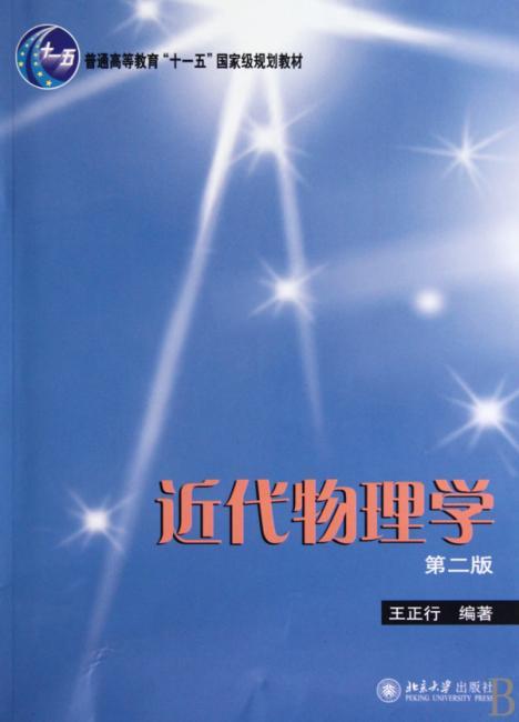 近代物理学(第二版)