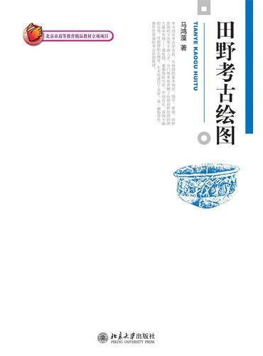 田野考古绘图