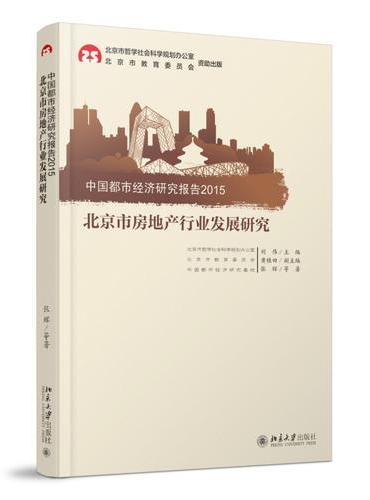 北京市房地产行业发展研究——中国都市经济研究报告2015