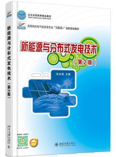 新能源与分布式发电技术(第2版)