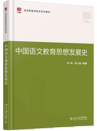 中国语文教育思想发展史