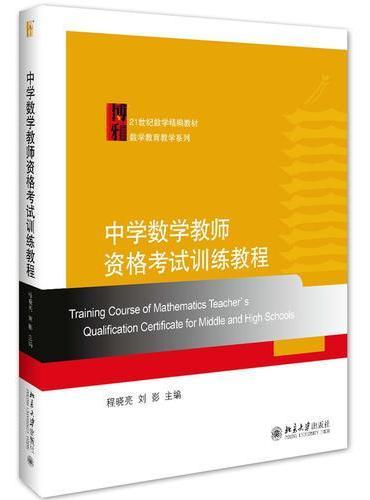 中学数学教师资格考试训练教程